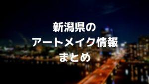 新潟県のアートメイク情報まとめ