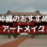 沖縄県のアートメイクおすすめランキング