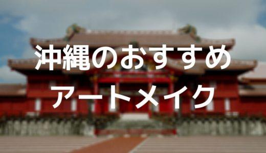 沖縄のアートメイクおすすめクリニック2選!料金や口コミは?