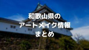 和歌山のおすすめアートメイク情報まとめ