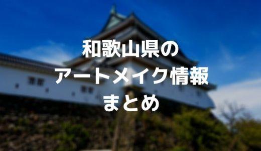 【和歌山のアートメイククリニック情報】料金・特徴・評判まとめ!