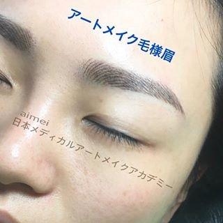 眉毛 アート メイク 名古屋